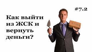 LawNow.ru: Как выйти из ЖСК и вернуть деньги?(http://www.lawnow.ru/articles/practice/kak-vyyti-iz-zhsk-i-vernut-dengi/ В первом выпуске мы уже поднимали вопрос о том что такое ЖСК (https://www.y..., 2015-12-01T10:27:01.000Z)