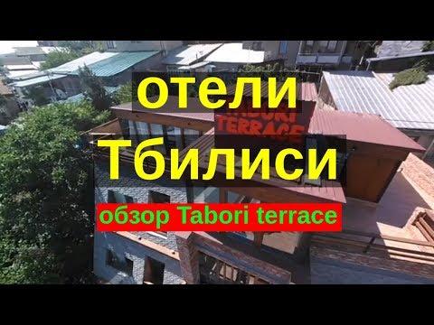Лучшие отели в центре Тбилиси (Тифлис) в Грузии. Обзор отеля Tabori Terrace.