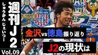 【週刊J2】金沢vs徳島ほかJ2振り返り! J2の現状は?|#週刊J2 2019.06.03