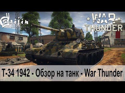 Т-34 1942 - Обзор, смотреть всем! Лучший ТАНК | War Thunder