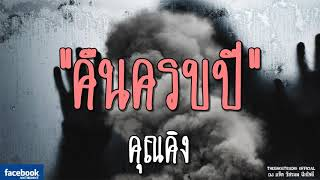 THE GHOST RADIO | คืนครบปี | คุณคิง | 16 มีนาคม 2562 | TheghostradioOfficial