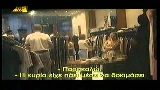 ΜΠΑΜ - ΦΑΡΣΑ ΣΤΟΝ ΤΑΚΗ ΤΣΟΥΚΑΛΑ