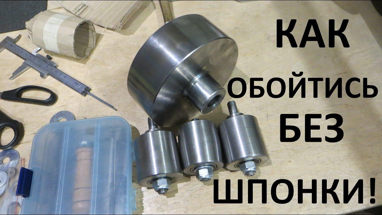 Как сделать шкив без токарного станка 24