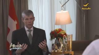 السفير السويسري: الهدف من القراءة كان دينياً في البداية لذا نجحنا جداً في النظام التعليمي