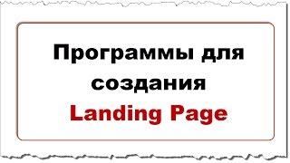 Программы для создания Landing Page