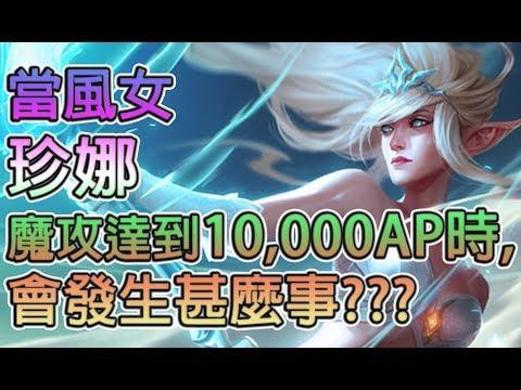 【當珍娜達到10,000魔攻時】 會發生甚麼事?