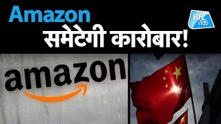 Amazon समेटेगी कारोबार! | Biz Tak
