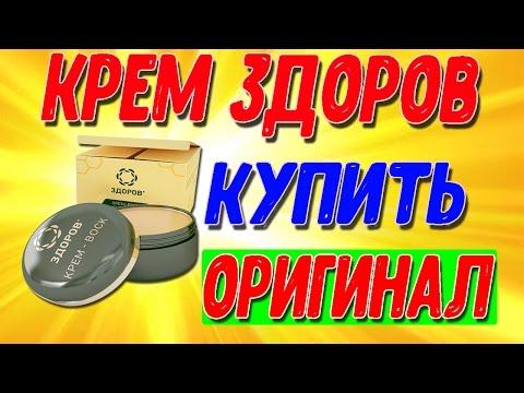 Купить товары для похудения, здоровья и красоты в Астане и
