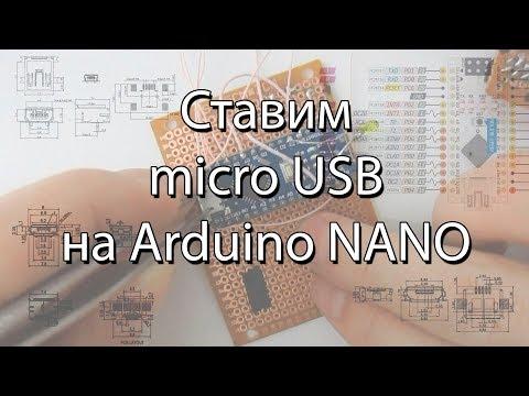 Arduino NANO замена разъема Mini USB  на Micro USB
