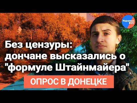 """Дончане о """"формуле Штайнмайера"""" и возвращении на Украину"""
