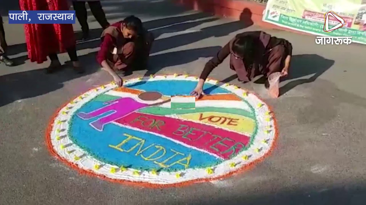 पाली : मतदाता जागरुकता में रंगोली प्रतियोगिता