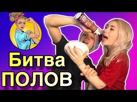 БИТВА ПОЛОВ!/ CHALLENGE Battle Of The Sexes!!!/ АДИСОВНА/ ПРАНК