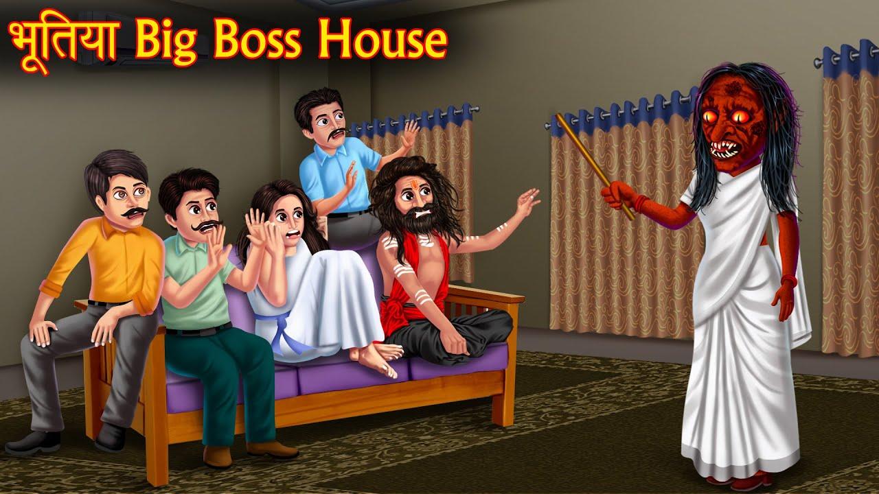 भूतिया बिग Boss House | Witch in Big Boss House | Hindi Horror Stories | Hindi Kahaniya | Stories
