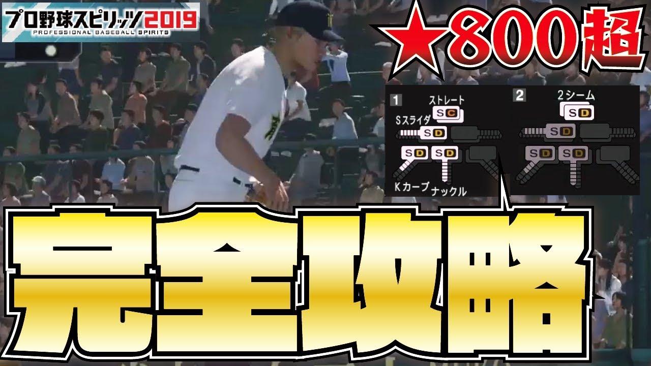 プロスピ2020 甲子園スピリッツ 攻略
