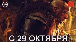 Дублированный трейлер фильма «Последний охотник на ведьм»