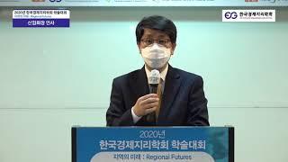 2020년 한국경제지리학회 학술대회 신임 회장 인사, …