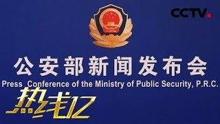 """《热线12》公安部推出10项公安交管""""放管服""""改革新举措 20190410   CCTV社会与法"""