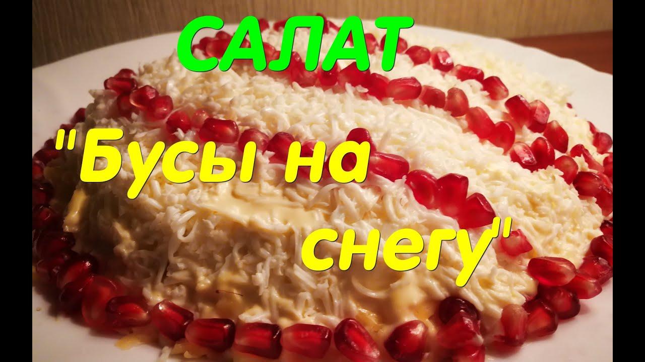 Очень вкусный Салат «Бусы на снегу» Рекомендую!!!