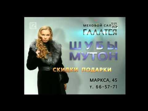 Рекламный блок (12 канал [г. Омск], 18.12.2011) (1)