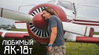 Самый Любимый Самолёт. Test Flight Yak 18 T