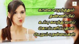 Salt Water Mouth Rinse Benefits in Tamil | Oral Health | Salt water | Healthy Life - Tamil.