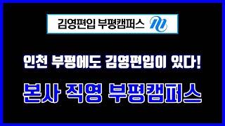 [김영부평] 인천 경기 프리미엄 편입학원 김영편입 부평캠퍼스