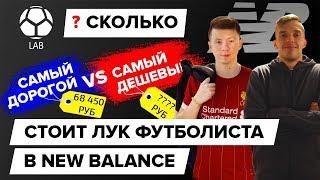 Скільки коштує цибулю футболіста в New Balance? | Дешевий VS Дорогою