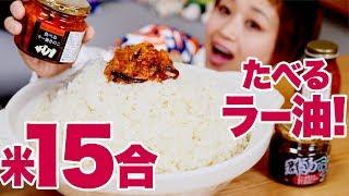 【大食い】ごはん15合食べる!「食べるラー油」と「ピリ辛なめ茸」を旨辛なご飯のお供3種でいただきます!【ロシアン佐藤】【Russian Sato】