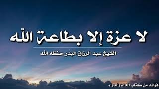 لا عزة إلا بطاعة الله |•|  الشيخ عبد الرزاق البدر حفظه الله