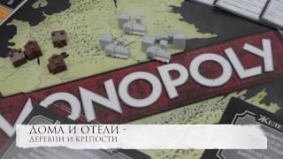 Монополия Игра Престолов на русском языке (Monopoly Game of Thrones)