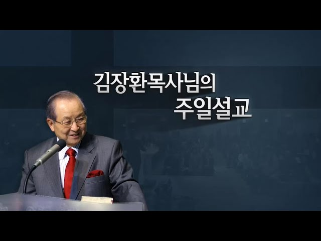 [극동방송] Billy Kim's Message 김장환 목사 설교_211003