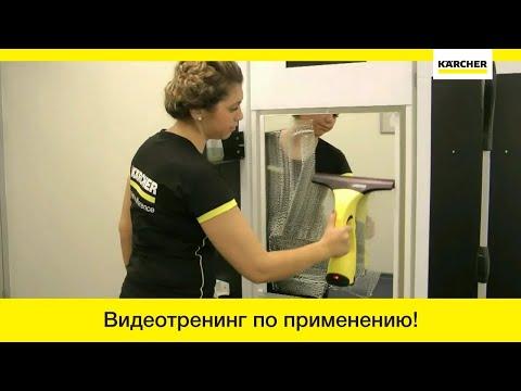 Видео тренинг. Стеклоочиститель WV 50