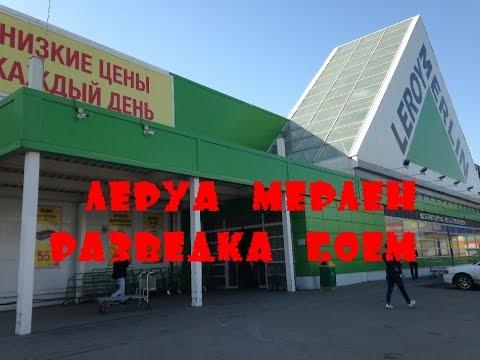 Леруа Мерлен Красноярск