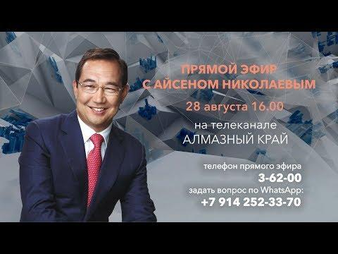 Прямой эфир с Главой Республики Саха (Якутия) Айсеном Николаевым