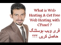 4. What is Web Hosting | Signup for your FREE web hosting | Complete WordPress Training | Urdu, Hind