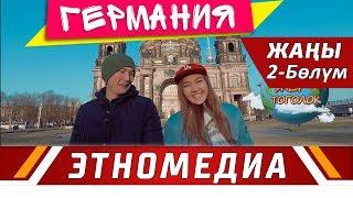 ЖЕР ТОГОЛОК | ТВ - Долбоор - 2018 | ГЕРМАНИЯ - 2-Бөлүм