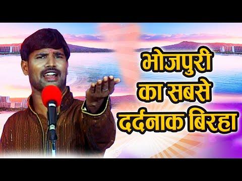 Bhojpuri New Birha HD 2016  कुदरत का कहर गायक धर्मेद्र शोलंकी