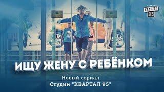 Трейлер нового сериала Студии