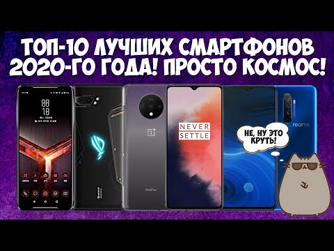 Лучшие смартфоны 2020 года рейтинг ТОП 10 Никаких IPhone 11 только Android только хардкор