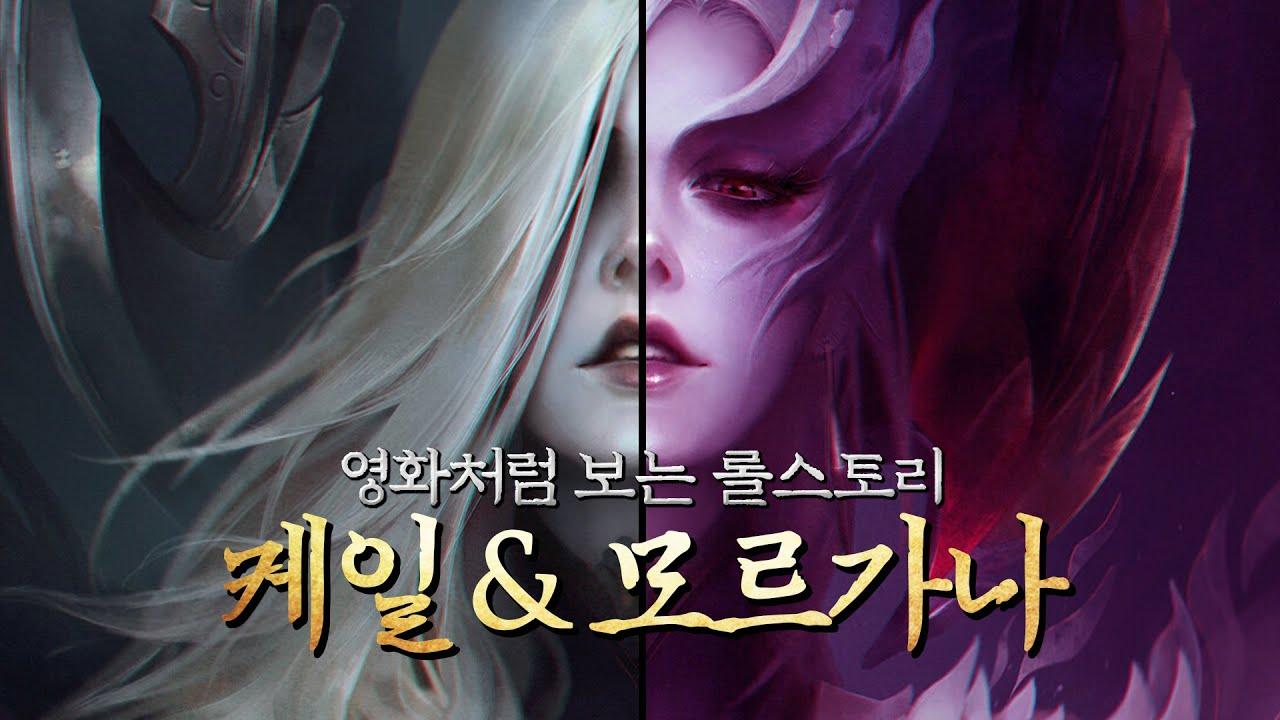 데마시아의 신이 된 두 자매, 케일 모르가나 스토리.