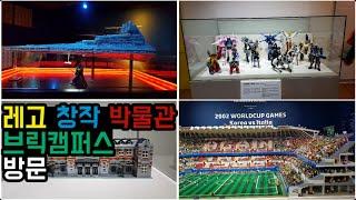 레고 창작 박물관 브릭캠퍼스 방문