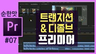 🎵[프리미어 프로 강좌] 영상에 트랜지션/디졸브 적용하기 premiere pro [크리에이터 좐느]