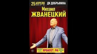 Смотреть Михаил Жванецкий - Я тебя люблю... - Ярославль, 25.04.18 онлайн