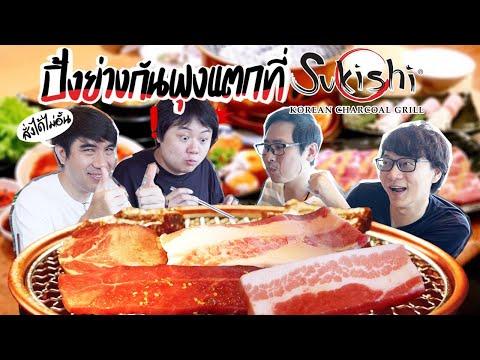 Sukishi KOREAN CHARCOAL GRILL มี All you can eat แล้วนะ ว้าววว !