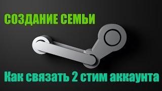 Как связать 2 аккаунта в Steam!