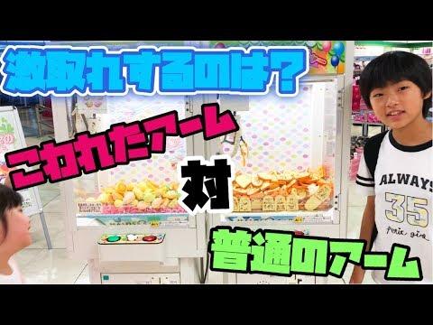 クレーンゲーム閉じない三本爪のおかげで激取れ👍しかも店員さんがサービスしてくれた!杏樹と1000円対決