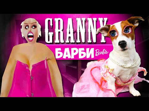 СОБАКА ИГРАЕТ В GRANNY ►МОД ГРЕННИ БАРБИ ► Dog Playing In Barbie Granny