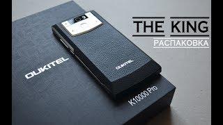 Oukitel K10000 Pro. Самый крутой китайфон. Первое знакомство (РАСПАКОВКА).