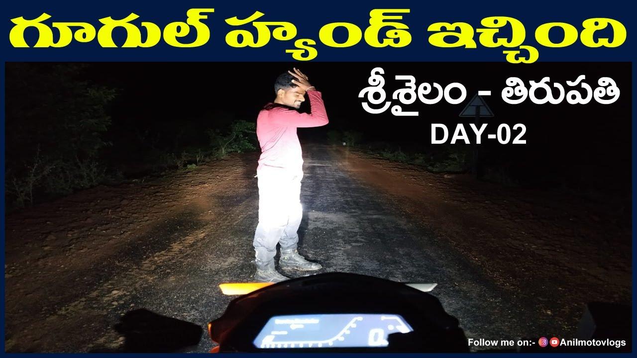 Srisailam to Triupati | Rayalaseema Series | Day-2 |Telugu Vlog | Anil Motovlogs