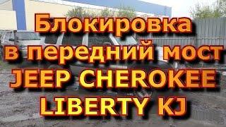 Блокировка дифференциала передний мост Jeep Liberty / Jeep Cherokee /Jeep KJ